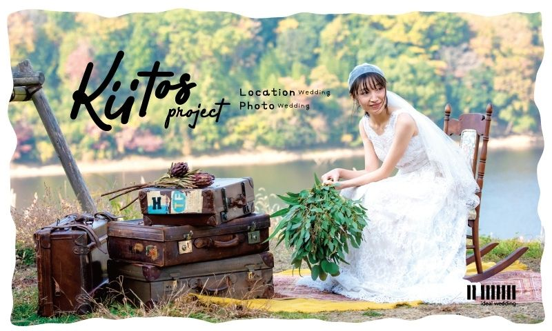 Location photo wedding by metsä village and ideal wedding 1