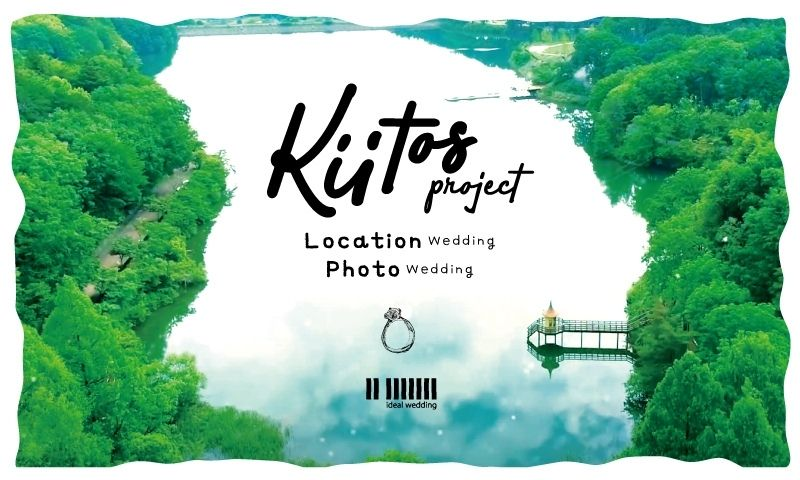 Location photo wedding by metsä village and ideal wedding 2