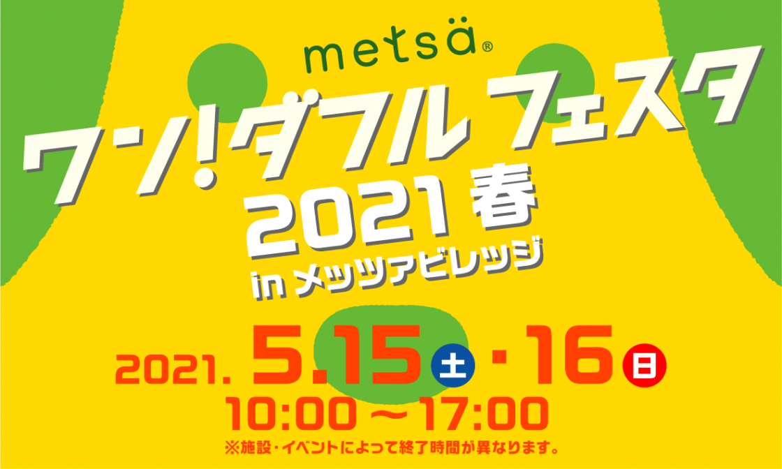 "A large set of dogs! ""One! Duffle Festa 2021 Spring in metsä Village"" will be held!"