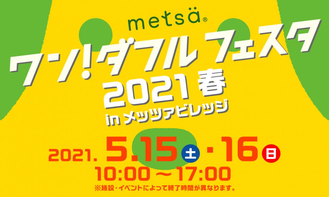 ワンちゃん大集合!「ワン!ダフル フェスタ 2021 春 in メッツァビレッジ」開催!