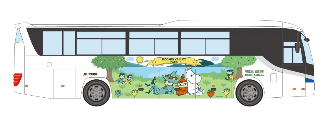 ムーミンバレーパークのラッピングバスが初登場!東京駅とムーミンバレーパークを結ぶ高速路線バスが運行を開始!