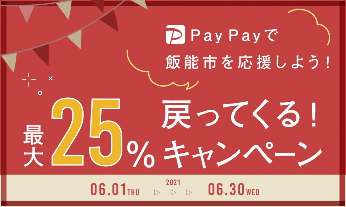 PayPayで飯能市を応援しよう!<br />PayPay残高のお支払で最大25%戻ってくるキャンペーン 1