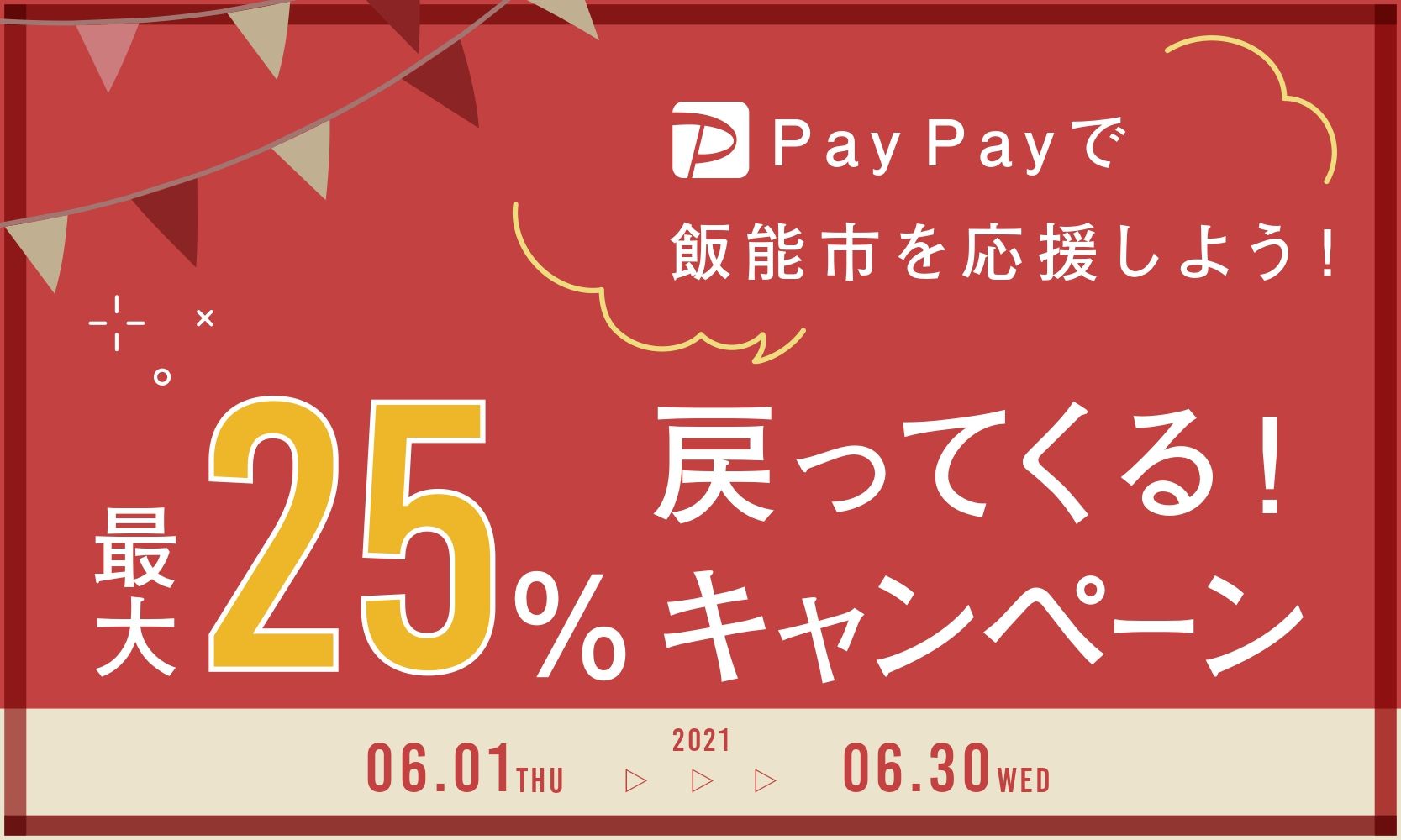 Let's support Hanno City with paypay! 25% back campaign