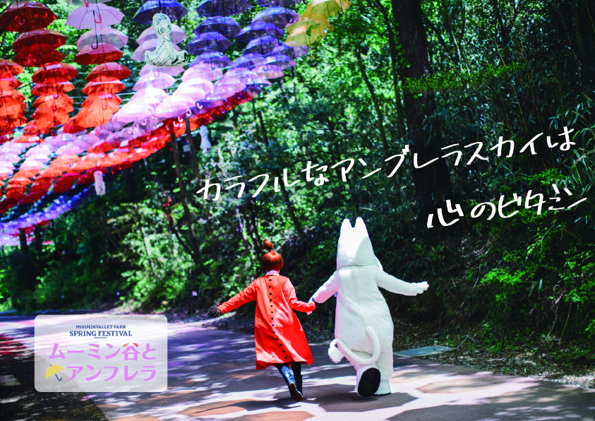 "-Colorful umbrella sky is a vitamin of the heart- ""Moominvalley and Umbrella"", Japan's largest umbrella with about 1,200 umbrellas The spring design concept is a collaboration with Little My!Make your feelings happy with colorful umbrellas mainly in red and decorations of characters"