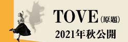 TOVE(原題)2021年秋公開