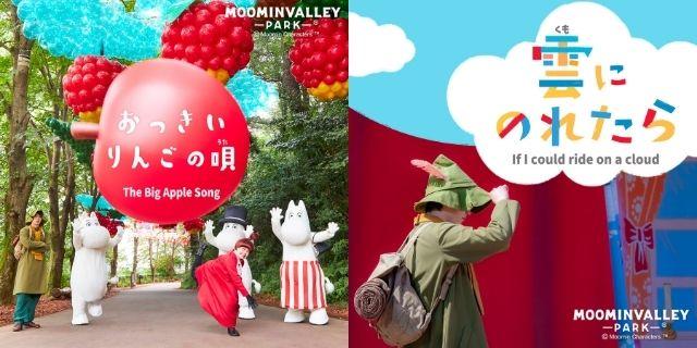 「エンマの劇場」ショーのオリジナル楽曲「おっきいりんごの唄」MV初公開!「雲にのれたら〜勇気を知った少女Ver.〜」を含む2曲の配信をスタート!