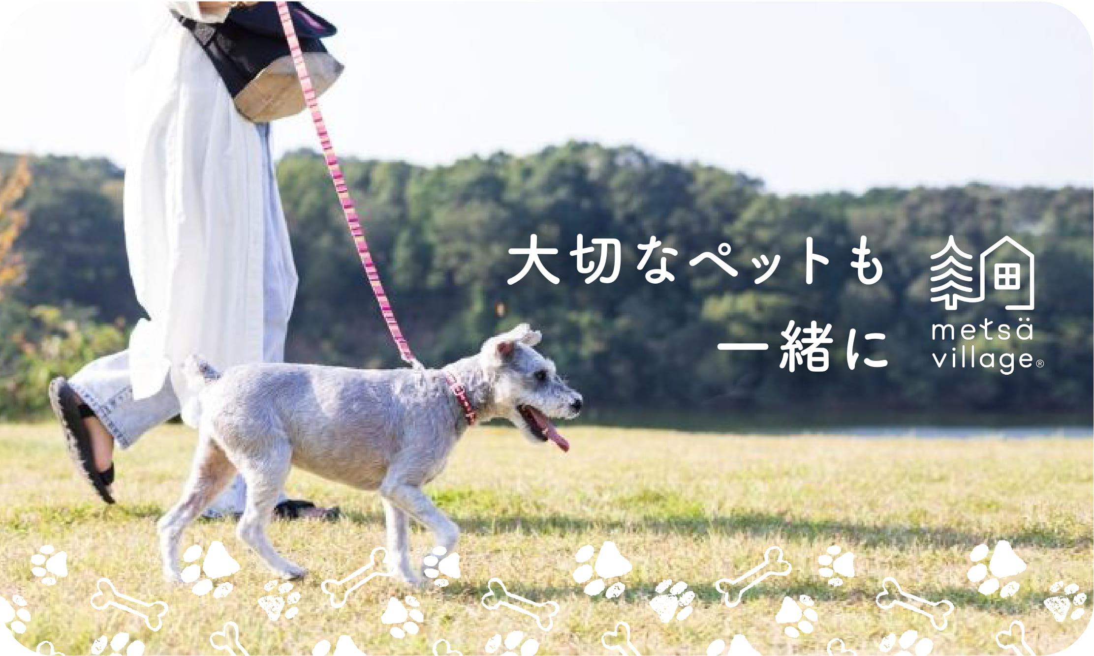 With your precious pet