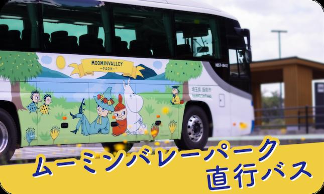ムーミンバレーパーク直行バス