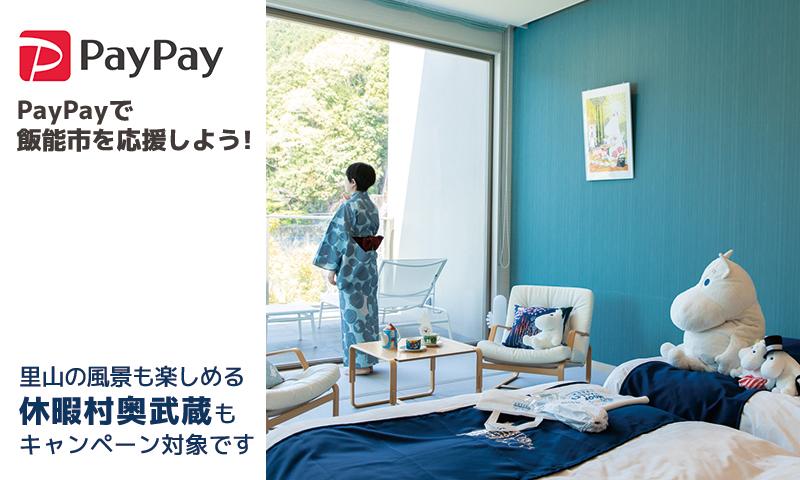 PayPayで飯能市を応援しよう!PayPay残高のお支払で最大25%戻ってくるキャンペーン 休暇村奥武蔵