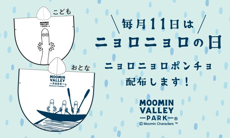 8月11日(水)ニョロニョロポンチョ配布します! 1