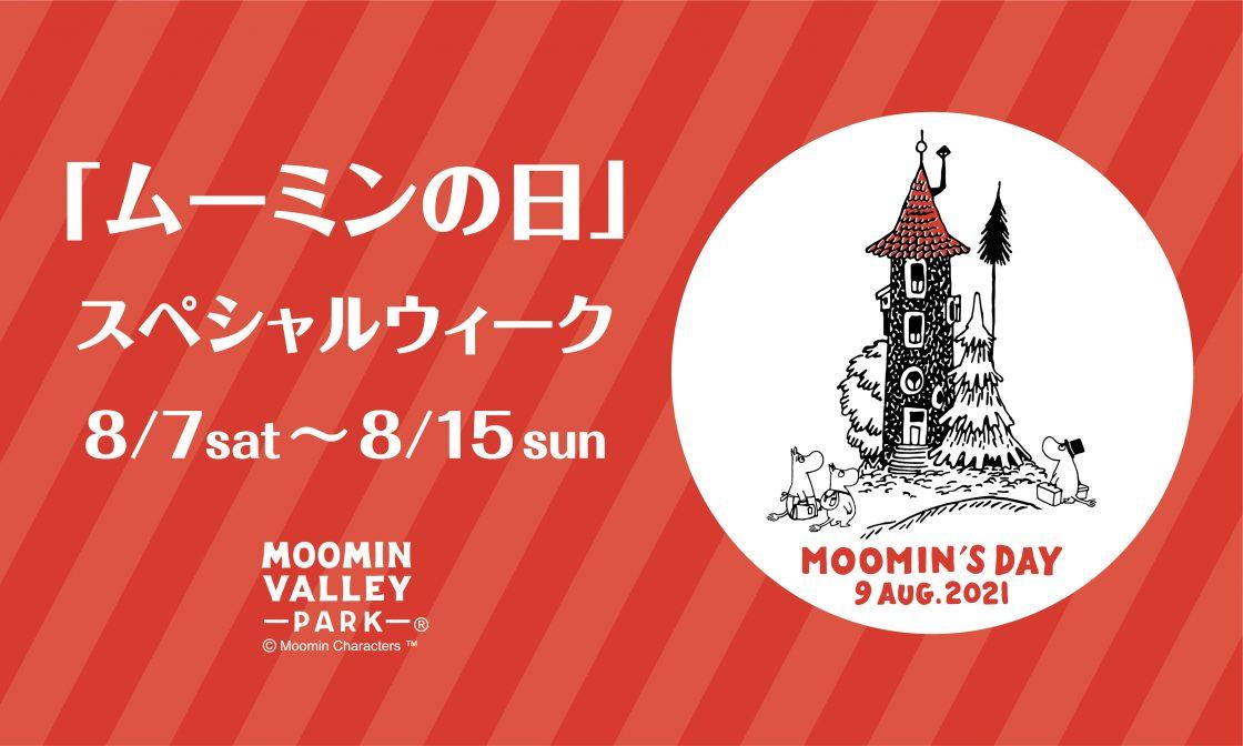 8月9日をお祝い!様々な企画を楽しめる『ムーミンの日スペシャルウィーク』を開催!