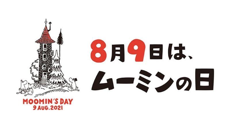 8月9日「ムーミンの日」はムーミンバレーパークで盛り上がろう