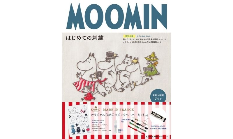 『MOOMIN はじめての刺繍』ムーミンバレーパーク刺繍教室 1