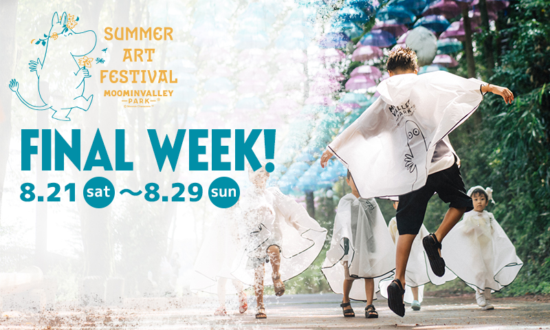 SUMMER ART FESTIVAL FINAL WEEK! 1