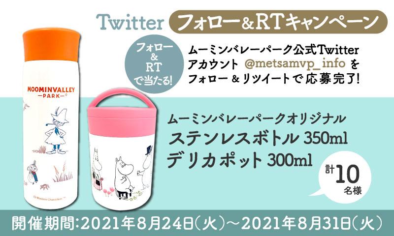ムーミンバレーパーク公式Twitterアカウント<br />フォロー&リツイートキャンペーン 1