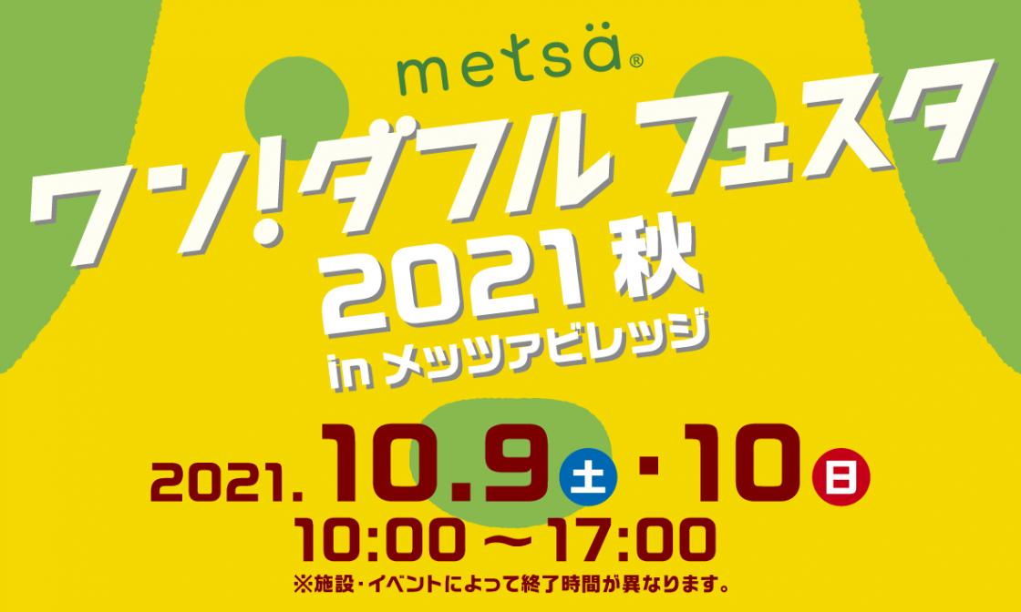 ワン!ダフル フェスタ 2021 秋 in メッツァビレッジ 1